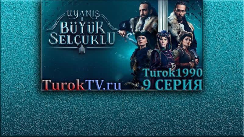 Пробуждение Великие Сельджуки 9 серия Turok1990