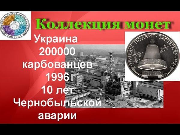Украина 200000 карбованцев 1996 10 лет Чернобыльской аварии