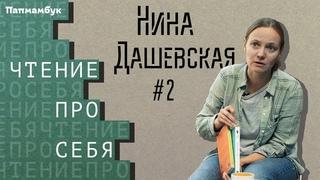 Нина Дашевская о книгах «Я не тормоз» и «День числа Пи»