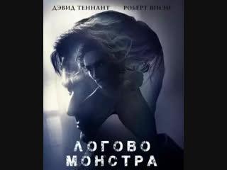 Logowo monstra (2018)триллер