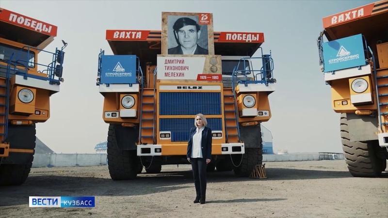 Шествие Белазов с портретами фронтовиков прошло на разрезе Стройсервиса
