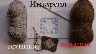 ИНТАРСИЯ - ТЕХНИКА ВЯЗАНИЯ КРЮЧКОМ МК