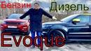 Range Rover Evoque - бензин или дизель. Замер разгона, обзор и тест-драйв