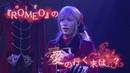 BD 2 5次元ダンスライブ「S Q S スケアステージ 」 Episode 3 「ROMEO in the darkness 」 CM15秒