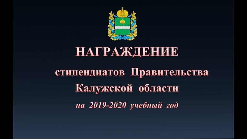 Награждение стипендиатов Правительства Калужской области 2019