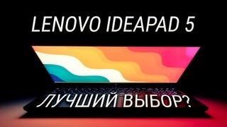 Это лучший ноутбук для игр, работы и учебы за адекватные деньги / Обзор Lenovo IdeaPad 5 15 ITL