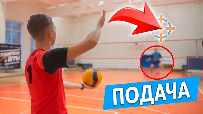 Подача в Волейболе Обучение Для Начинающих
