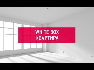 """Отделка white box в доме """"суббота"""""""