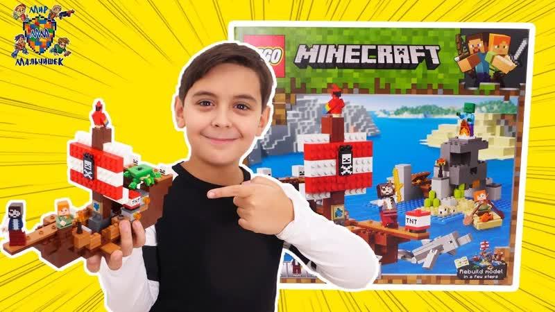 Мир мальчишек LEGO MINECRAFT Пиратский корабль Ярик отправляется за сокровищами ЛЕГО МАЙНКРАФТ