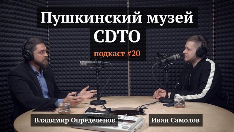 Пушкинский музей Владимир Определенов Цифровая трансформация подкаст 20