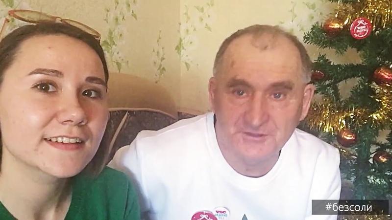 Юлия Бармаева у пенсионера из Бийска