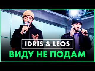 Idris & Leos - Виду не подам (Live @ Радио ENERGY)