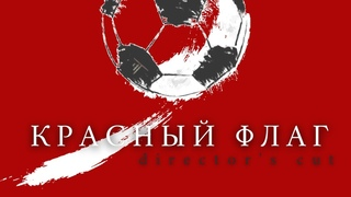 AILET - Красный Флаг (director's cut)