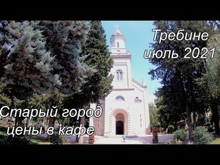 Требине прогулка по старому городу, цены на мороженое и фастфуд в июле 2021, Босния и Герцеговина