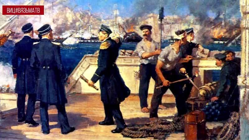 1 декабря памятная дата в честь нашего земляка адмирала Нахимова