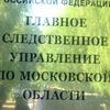 ГСУ СК России по Московской области