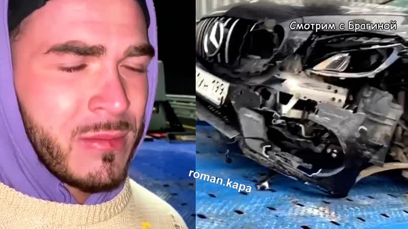 Роман Капаклы комментирует ДТП
