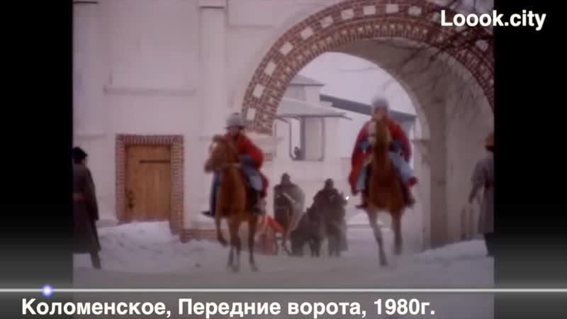 Коломенское 1980 В начале славных дел