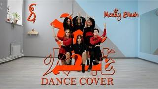 (여자)아이들((G)I-DLE) - '화(火花)(HWAA)' Dance Cover   MERRY BLUSH