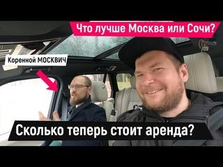 Москва или Сочи? Сколько теперь стоит аренда? Дом на мацесте