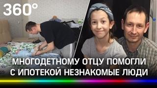 Жена умерла после коронавируса. Многодетному отцу из Уфы незнакомые люди помогают погасить ипотеку