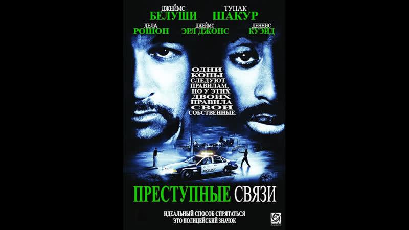 Преступные Связи 1996
