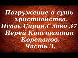 Лекция 32. Об искушениях, посылаемых Богом. Иерей Константин Корепанов.