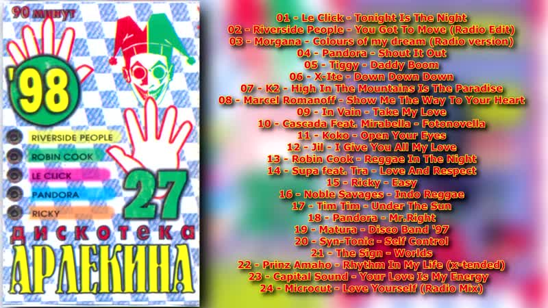 Дискотека Арлекина № 27 ARLECINO RECORDS