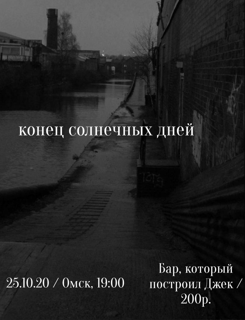 Афиша Омск Конец солнечных дней / БКПД / 25.10