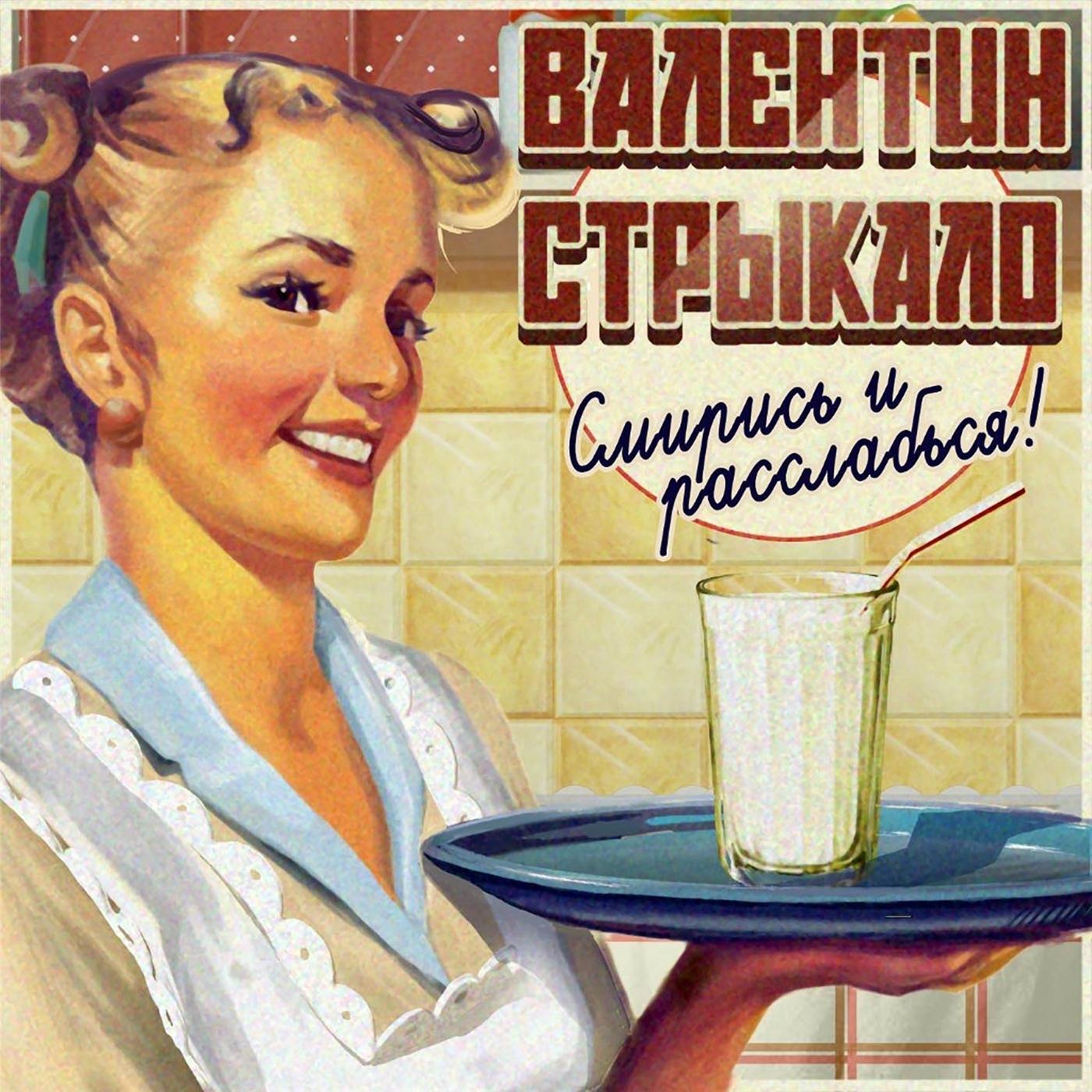 Валентин Стрыкало album Смирись и расслабься!