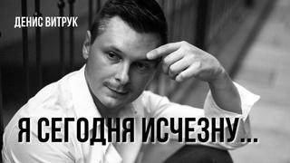 Я СЕГОДНЯ ИСЧЕЗНУ... Автор - Ашанния, Читает - Денис Витрук