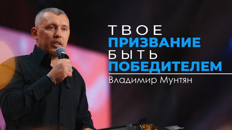 Владимир Мунтян - Меняй свою жизнь сейчас. Твое призвание быть победителем | Мотивация 4-измерение
