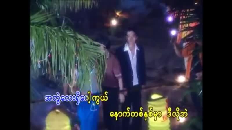Yu Za Na Aung Kaung Htet Thadin Kyot Nga Lay Ta Nya သီတင္းကၽြတ္ညေလးတစ္ည ယုဇန mp4