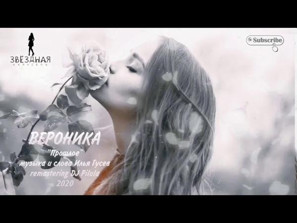 ЗВЁЗДНАЯ КАРУСЕЛЬ Прошлое Official Version 2020