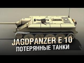 Потерянные Танки - Jagdpanzer E 10 (Hetzer II) - от Homish [WoT]
