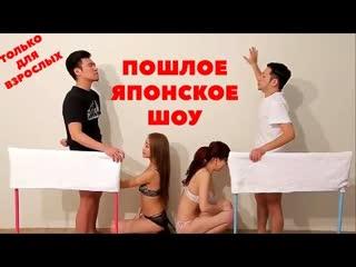 Шок Порно Шоу