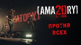 [AMATORY] - Против всех LIVE // , Москва, 1930 Moscow