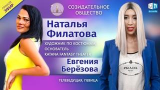 Наталья Филатова (Katana) — дизайнер сценических образов | О Созидательном обществе | АЛЛАТРА LIVE
