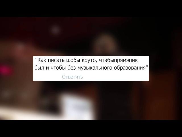 Roman Vishnevsky (Qube Unite) - КАК ПИСАТЬ ЭПИЧЕСКУЮ МУЗЫКУ БЕЗ МУЗЫКАЛЬНОГО ОБРАЗОВАНИЯ