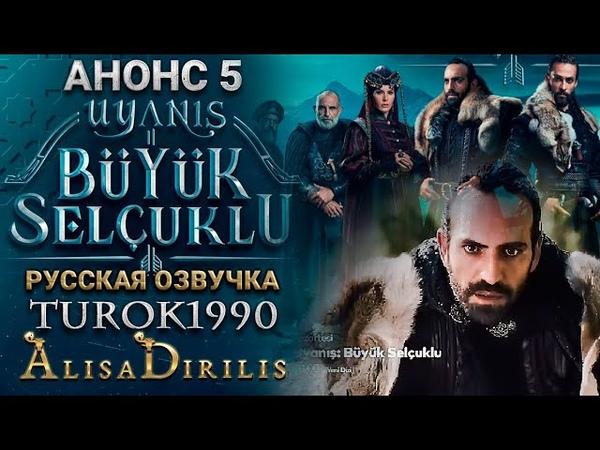 Великие сельджуки пробуждение 1 серия русская озвучка 5 анонс turok1990
