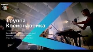 Группа Космонавтика - Гагарин @ Flangerstudio Live