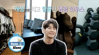 Kim Young Kwang surprises with stylish furnishings [Home Alone Ep 362]