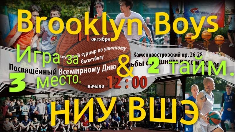 За III место Brooklyn Boys НИУ ВШЭ 2 тайм Баскетбол 4 х 4