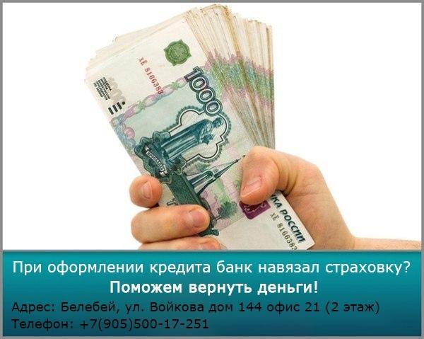 Банки без страховки по кредиту