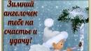 Доброе Зимнее Утро❄️ С Любовью для друзей❄️Зимняя сказка ⛄