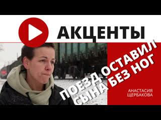 В Петербурге поезд отрезал мальчику ноги. Его мама - о том, кто виноват в случившемся, и как избежать повторения трагедии