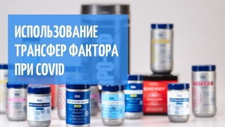 Использование трансфер фактора при COVID - Ольга Труднева