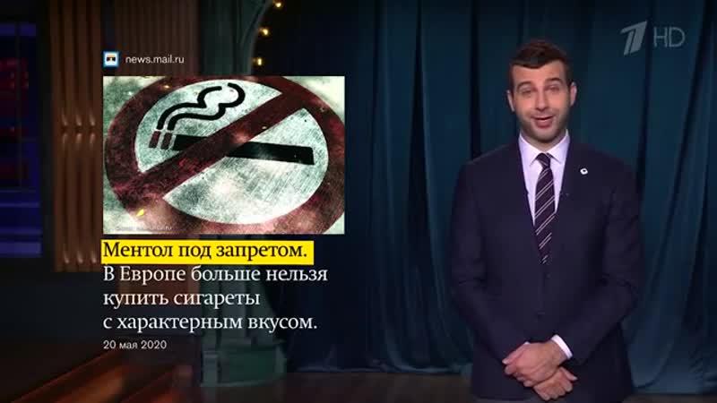 Reklama scrp В Европе запретили сигареты с ментолом Вечерний Ургант
