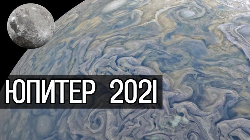Юпитер 2021 Главные открытия миссии Юнона и продление миссии Облёт Ганимеда 7 июня 2021 года