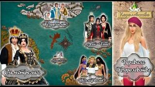 Sims 4 Челлендж Королевство # 0 Вводная
